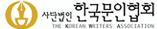 한국문인협회
