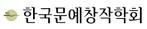 한국문예창작학회