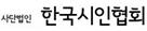 한국시인협회